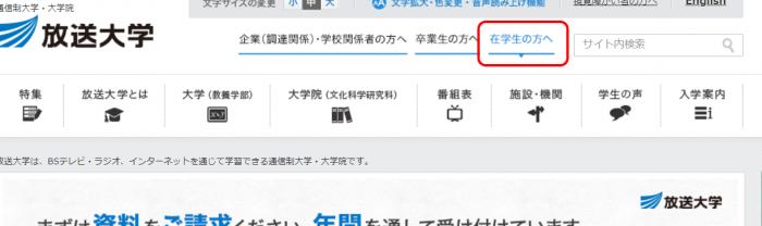 放送大学top画像